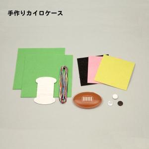 工作キット 手作りカイロケース まとめ買い50セット epkyoto