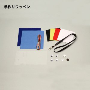 工作キット 手作りワッペン まとめ買い40セット epkyoto