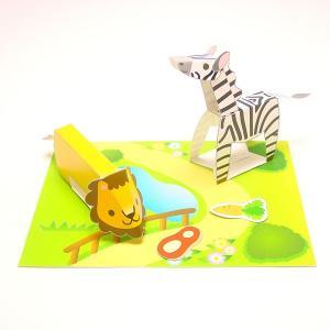 ペーパークラフト ライオン&シマウマ|epkyoto