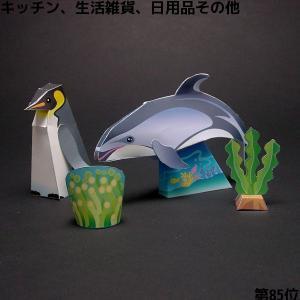 ペーパークラフト オウサマペンギン&カマイルカ|epkyoto