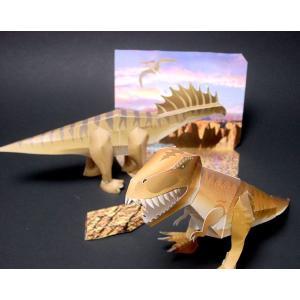 ペーパークラフト 恐竜|epkyoto