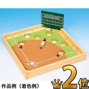 木工工作おもちゃ 野球盤