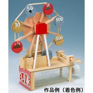 お子様向けの木工工作キットです。 ご両親やおじいちゃんおばあちゃんと、協力して作っても楽しめます。 ...