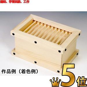 木工工作キット 手作り貯金箱 賽銭箱