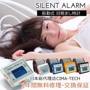 目覚まし時計 起きれる 振動式 再アラーム機能 時報機能 ストップウォッチ機能 バックライト サイレ...
