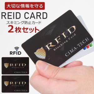 スキミング防止カード 2枚セット 防犯 クレジットカード IDカード 両面 磁気防止 磁気遮断 薄型 スリム RFID カード 安心 安全 セキュリティ スキミング防止|epoca