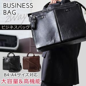 ビジネスバッグ メンズ 大容量 高品質PUレザー 高機能 2way ビジネス メンズ バッグ A4 PC 使い勝手 ポスマン トート おしゃれ カバン 鞄 40代 50代|epoca