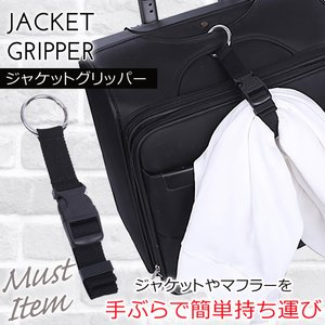 JACKET GRIPPER『ジャケットグリッパー』  ジャケットやマフラーを手ぶらで持ち運べるジャ...