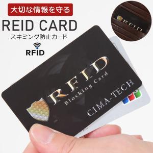 スキミング防止カード 防犯 クレジットカード IDカード 両面 磁気防止 磁気遮断 薄型 スリム RFID カード 1枚 安心 安全 セキュリティ スキミング防止グッズ|epoca