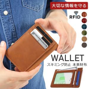 スキミング防止カードケース 防犯 RFID ミニ財布 クレジットカード IDカード 磁気防止 磁気遮断 スリム カード 安心 安全 セキュリティ スキミング防止グッズ|epoca