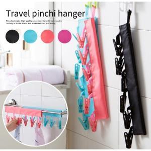 Travel pinchi hanger『トラベルピンチハンガー』  旅行・出張に便利なピンチハンガ...
