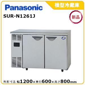 パナソニック(旧サンヨー) 横型冷蔵庫《自然対流式》 型式:SUR-N1261J(旧SUC-N126...