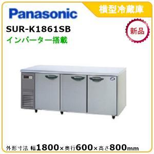 パナソニック(旧サンヨー) 横型インバーター冷蔵庫 型式:SUR-K1861SB(旧SUR-K186...