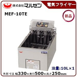 マルゼン電気フライヤー(卓上型一槽式)型式:MEF-10TE...