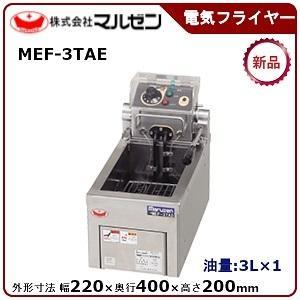 マルゼン電気フライヤー(卓上型一槽式)型式:MEF-3TAE...