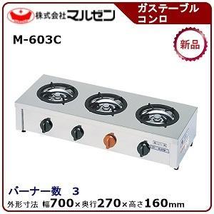 マルゼン卓上ガステーブルコンロ(飯城)型式:M-603C  送料:無料(メーカーより直送):メーカー保証付トップバーナー×3