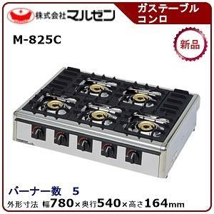 マルゼン卓上ガステーブルコンロ(ニュー飯城、自動点火)型式:M-825C  送料:無料(メーカーより直送):メーカー保証付トップバーナー×5