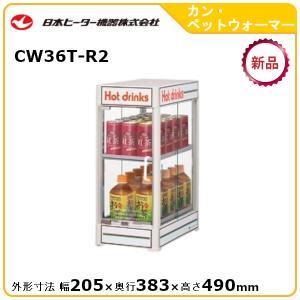 タイジカン・ペットウォーマー型式:CW36-R2  送料:無料(メーカーより直送):メーカー保証付