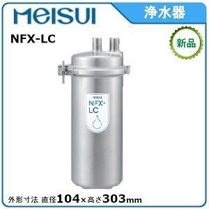 メイスイ 浄水器 型式:NFX-LC 直径:104mm 308mm 送料:無料(メーカーより直送) :メーカー保証付