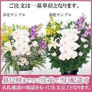 立川市斎場 ご供花配送(一基)|epoch-japan