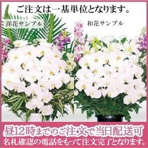 所沢市斎場 ご供花配送(一基)|epoch-japan
