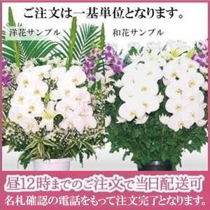 家族葬のファミーユ 二十世紀が丘ホール ご供花配送(一基 27,000円)|epoch-japan
