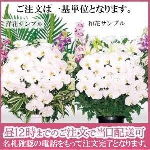 家族葬のファミーユ 二十世紀が丘ホール ご供花配送(一基 32,400円)|epoch-japan