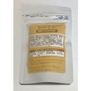 香酢たまねぎ物語 3袋セット(1袋450粒入)