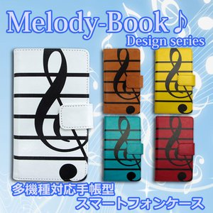 手帳型スマホケース Melody Book(音符デザイン手帳型スマホケース) 名前入れ対応 iPhone6/6S Xperia Z5 SO-01H/SOV32 Z4 ZenFone2 AQUOS SH-01H SH-04G 他