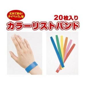リストバンド 20本セット    パーティーグッズ・パーティー雑貨・二次会・コンパ    epshop