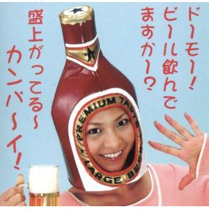 かぶりもの ビール ※完売致しました epshop