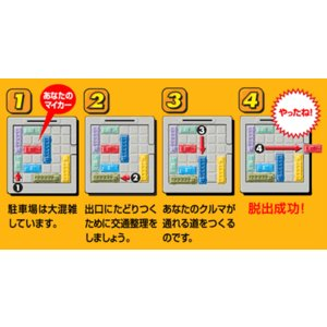 ラッシュアワーゲーム    パーティグッズ・パーティ雑貨・パーティ用品   |epshop|02