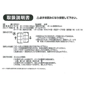 ひっつき点数ボード    パーティグッズ・パーティー用品   |epshop|06
