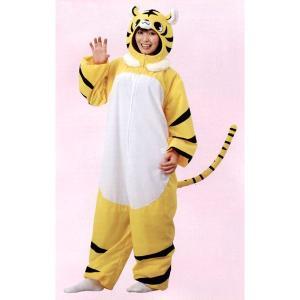 動物スーツ トラ[虎・とら]|epshop