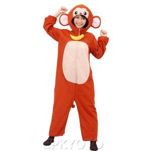 干支 申|動物スーツ さる[猿・サル]|epshop