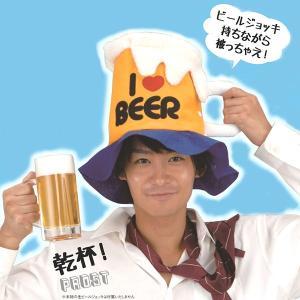 キャップ 生ビール|epshop