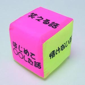 パーティーサイコロ 5.5cm角    パーティーグッズ・パーティー雑貨・パーティー用品・二次会・コンパ   |epshop