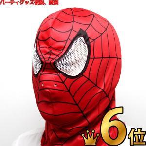 マスク スパイダーマン|epshop