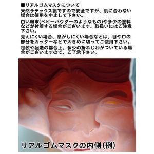 リアルゴムマスク モンスター epshop 06