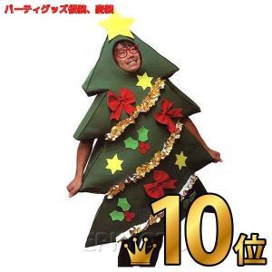 あすつく|コスチューム クリスマスツリー|epshop