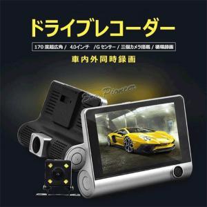 送料無料【新製品】3カメラ搭載!ドライブレコーダー1080P/前後車内同時録画/広角170度/暗視/...