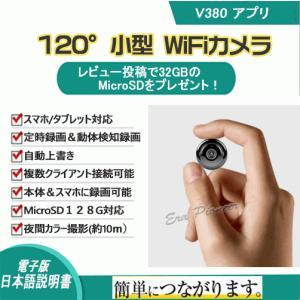◎ 機能:Wifi防犯カメラ/130万画素/AP機能/128GB対応/動体検知/赤外線 ◎ micr...