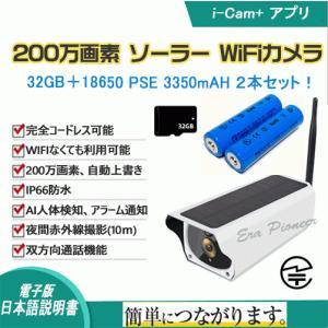 ソーラー充電 200万画素 WiFiカメラ 防犯監視カメラ 防水 ワイヤレス SDカード録画 人体検...