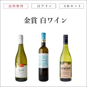 ワイン名 【送料無料】スペインの「海のワイン」&南仏金賞白ワイン&ニュージーランドNo.1ソーヴィニ...