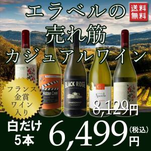 ワイン名:【送料無料】金賞受賞ラングドックのヴィオニエと人気のカリフォルニアワインが入ったエラベルの...