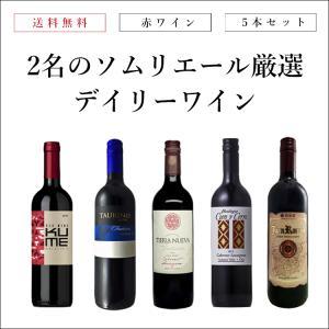 ワインセット 赤 白 半額 A面 第8弾 天才醸造家達が手掛ける世界のワイン超豪華 5本 金賞ワイン...