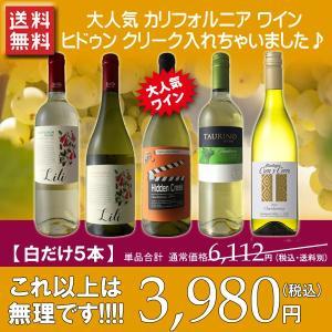 ワイン名:【送料無料】【リニューアル】人気のヒドゥンクリークが入った美味しいデイリーワイン♪シャルド...