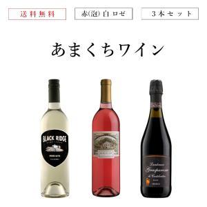 ワイン名:優しい甘さに上品な酸。見目麗しい甘口ワイン3本セット 生産者:商品ページ参照 生産地:商品...