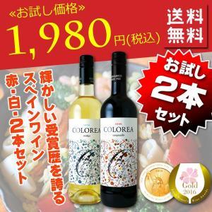 ワインセット お試し 赤 白 金賞 2本セット スペインワイン コロレア ポイント消化 wineset