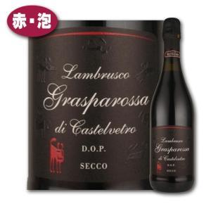 ワイン スパークリング 赤 辛口 ランブルスコ グラスパロッサ ディ カステルヴェートロ セッコ NV カンティーナ セッテカーニ イタリア 泡 wine